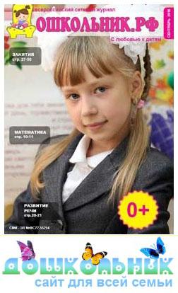 Всероссийский журнал