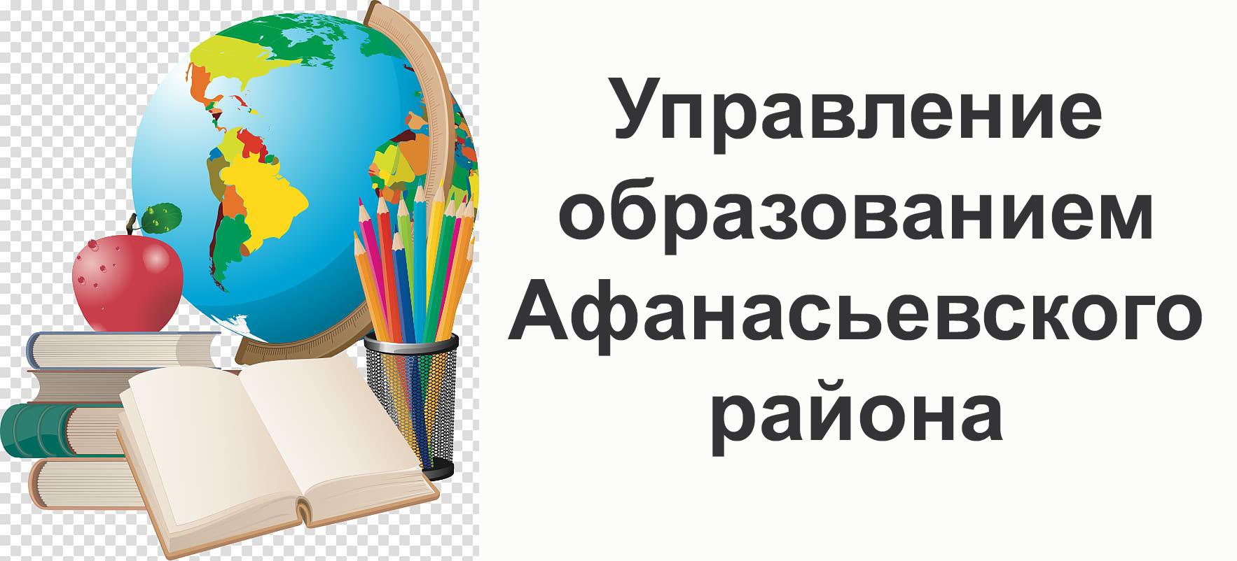 Управление образованием Афанасьевского района